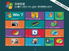深度技术 Ghost Win7 Sp1  电脑城万能装机版 v2013.05