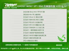 雨林木风 GHOST WIN7 SP1 X64 完美装机版 V2016.12(64位)