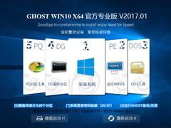 GHOST WIN10 X64 官方专业版 V2017.01(64位)