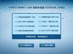 GHOST WIN8.1 X64 装机专业版 V2020.06(64位)