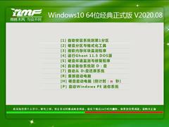 雨林木风 GHOST WIN10 X64 经典装机版 V2020.08(64位)