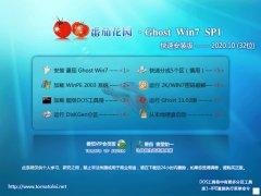 番茄花园 WIN7系统 32位快速安装版 V2020.10